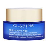 Clarins 克蘭詩 Multi-Active 多元賦活晚霜(適合中性至混合性膚質)1.6oz,50ml ~
