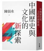 中國歷史與文化的新探索