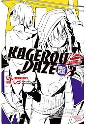 KAGEROU DAZE陽炎眩亂(3) the children reason