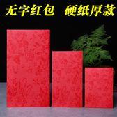 新年紅包通用無字大紅包袋利是封     歐韓時代