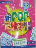 【書寶二手書T7/設計_J8T】新POP正體字簡單上手_簡仁吉