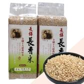 《好客-花蓮水稻米》長樺 長香米-糙米(1kg/包,共兩包)(免運商品)_A025007