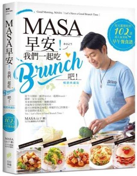 MASA,早安!我們一起吃Brunch吧!:每天都想吃的102道超人氣美味早...【城邦讀書花園】