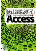 二手書博民逛書店《資料庫系統理論-使用Access》 R2Y ISBN:9789