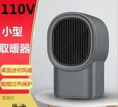 暖風機 110v專用桌面迷你暖風機美規暖風機取暖器【快速出貨八折下殺】
