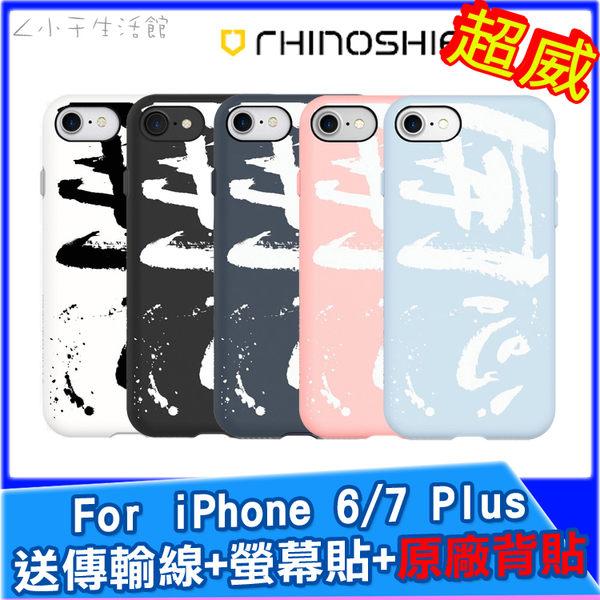 犀牛盾-客製化背蓋 iPhone i6 i6s i7 i8 Plus 5.5吋 保護殼 背蓋 手機殼 耐衝擊背蓋-筆劃開心