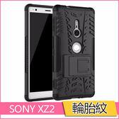 車輪紋 Sony Xperia XZ2 手機殼  XZ2 炫紋 索尼 H8296 矽膠套 輪胎紋 全包 防摔 支架 外殼 硬殼 手機套