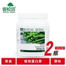 【御松田】植物蛋白素-無糖原味(500g/瓶)-2瓶-全植物配方 素食者可食用