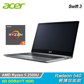 【Acer 宏碁】Swift 3 SF315-41G-R2DL 15.6吋 輕薄效能筆電 【加碼贈MSI原廠電競耳麥】