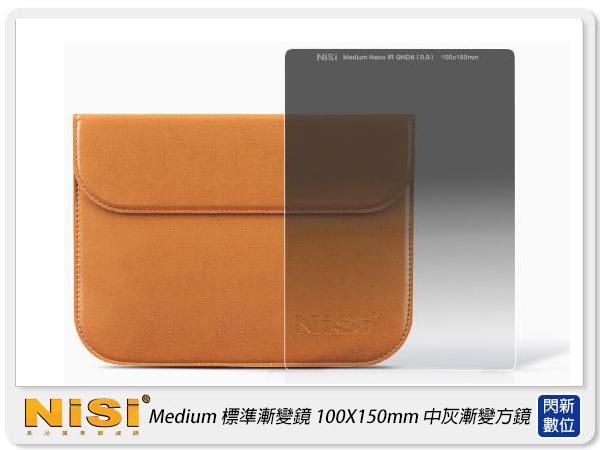 【0利率,免運費】耐司 NISI 方型濾鏡 Medium ND16 1.2 漸變鏡 100X150mm 中灰漸變方鏡 降4格