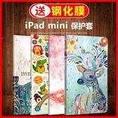 蘋果iPad mini4保護套mini2/1/3迷你4皮套A1538平板電腦殼A1489硅膠