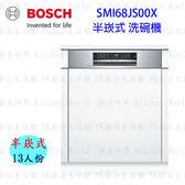 【PK廚浴生活館】 高雄 BOSCH 博世 SMI68JS00X 6系列 60cm 洗碗機 半嵌式 實體店面 可刷卡