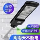 太陽能燈太陽能燈家用戶外庭院燈新農村照明路燈高亮院子人體感應燈全自動YYS 快速出貨