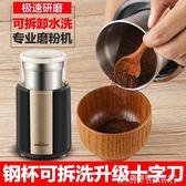 研磨機可拆洗不銹鋼磨粉機電動打粉家用小型咖啡豆粉碎五穀雜糧研磨機 酷斯特數位3C 220vYXS