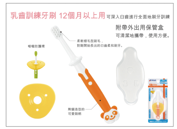 日本Richell 乳牙訓練刷/乳牙刷(12個月以上)