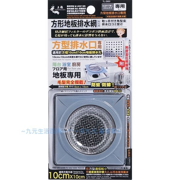 【九元生活百貨】龍族方型地板排水網 排水濾網 防阻塞