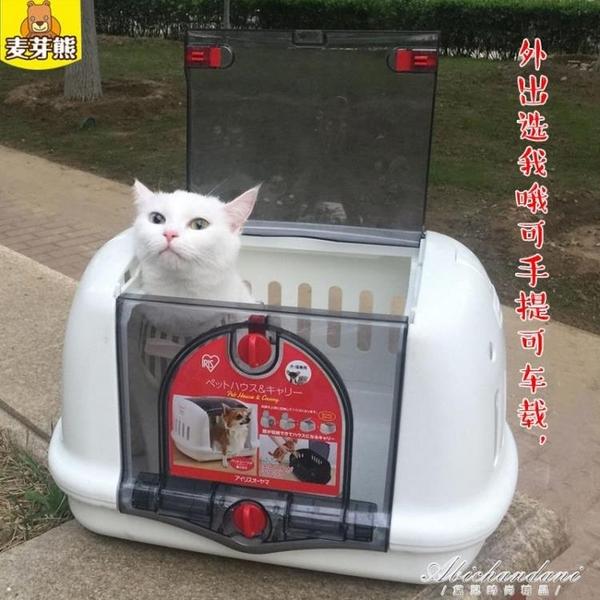 寵物便攜包phc480貓狗車載包外出旅行貓狗籠航空箱 黛尼時尚精品