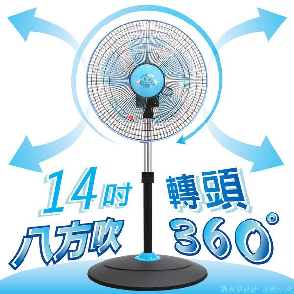 【雙星牌】台灣製造14吋360度立體擺頭立扇電風扇(TS-1418)
