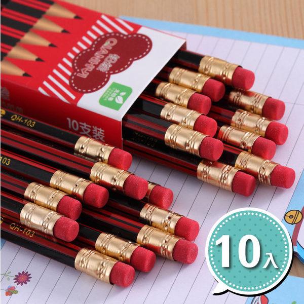 文具10入紅黑條HB鉛筆附筆頭橡皮擦原子筆書寫用具PMG257 123ok