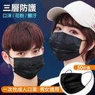 【$199免運】三層黑色成人口罩 50片/盒