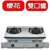 (全省安裝)櫻花【G-6700KSL】雙口嵌入爐(與G-6700KS同款)瓦斯爐桶裝瓦斯*預購*