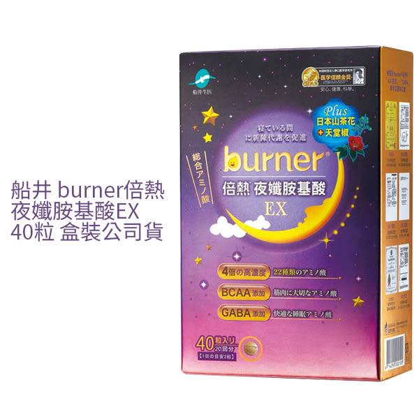 船井 burner倍熱 夜孅胺基酸EX 40粒 盒裝公司貨【PQ 美妝】