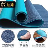 途斯tpe瑜伽墊加寬加厚加長健身墊無味初學者防滑瑜珈墊三件套 YDL