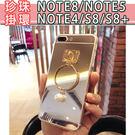 三星 NOTE8 S8 S8 Plus NOTE5 NOTE4 手機殼 珍珠掛環 鏡面軟殼 保護套 韓系 三星手機殼