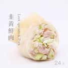 果貿吳媽家【韭黃鮮肉水餃子/1盒24入】...