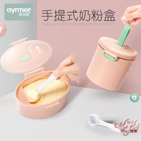 奶粉盒 嬰兒奶粉盒外出大容量奶粉分裝盒多功能儲存盒便攜式奶粉格