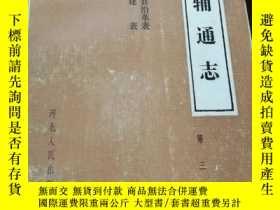 二手書博民逛書店畿輔通志,第三冊,罕見寄,89年一版一印,參看書影Y7890 多