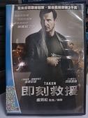 挖寶二手片-P01-670-正版DVD-電影【即刻救援1】-盧貝松*連恩尼遜(直購價)