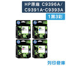 原廠墨水匣 HP 1黑3彩優惠組 高容量 NO.88XL/C9396A/C9391A/C9392A/C9393A 適用 HP K5400dn/K5400dtn/K550/K550dtn