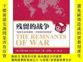 二手書博民逛書店殘留的戰爭罕見[The Remnants of War]Y184990 約翰·米勒(John Mueller)