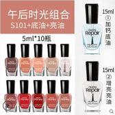 [10瓶]指甲油 套裝仙女可剝撕拉透明美甲持久組合12色 LR3069【每日三C】TW