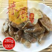 【譽展蜜餞】陳皮乾 280g/100元