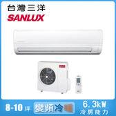 好禮送【SANLUX 三洋】8-10坪變頻冷暖分離式冷氣SAC-63VH7/SAE-63VH7