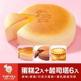 【徹思叔叔的店】任兩入起司蛋糕(原味、蜂蜜、巧克力)+重乳酪起司塔6入/盒  特價809元