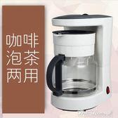 家用多功能美式咖啡機半自動滴漏式咖啡壺休閒泡茶一體機220V 阿宅便利店