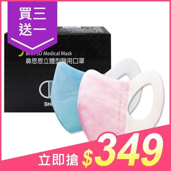 【買3送1贈品】BNN鼻恩恩 幼兒立體型醫用口罩(50入)醫療用口罩 款式可選【小三美日】