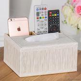 面巾盒 紙巾盒皮抽紙盒 歐式創意家用客廳簡約茶幾多功能桌面遙控器收納【店慶八折快速出貨】