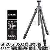 GITZO GT 3532 附 GH 3780QR 球型雲台 eXact 碳纖維三腳架套組 (24期0利率 免運 文祥公司貨) 登山者 3號腳
