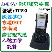 數位無線電話擴充機Aastra Cordless Phones DT-390