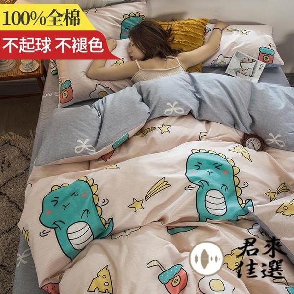 純棉四件套床罩床包被套組床單卡通床笠兒童床上用品【君來佳選】