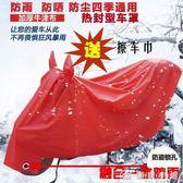 車罩  踏板機車車罩電動防雨罩電瓶防曬防水蓋雨布125車衣車套遮雨套 優家小鋪