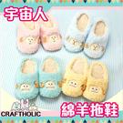 宇宙人 綿羊 室內拖鞋 珊瑚絨毛 日本正版 SHEEP craftholic 該該貝比日本精品