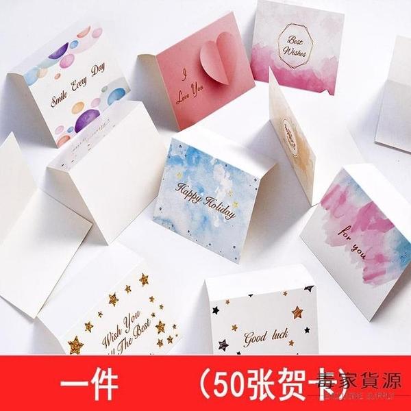 買2送1 韓國節日生日新年教師圣誕節感謝感恩商務祝福留言小卡片簡約賀卡【毒家貨源】