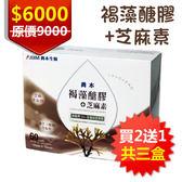 [折扣碼yahoo2019]JBM喬本 褐藻醣膠+芝麻素膠囊60粒/盒 (買2送1)