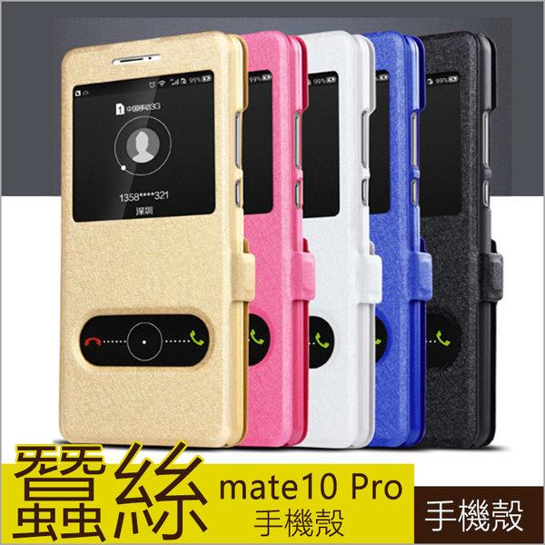 蠶絲 華為 HUAWEI Mate 10 Pro 雙開窗蠶絲紋皮套 mate10 pro 手機殼 翻蓋 手機皮套 支架 保護套 手機套
