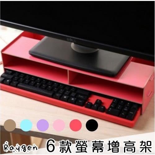 置物架 螢幕增高架 辦公桌 電腦底座 支架 托架 收納整理